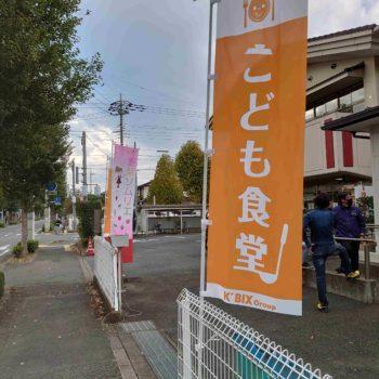 オレンジリボン活動・こども食堂(追加記事)
