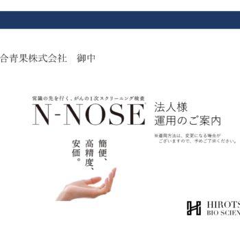 令和3年8月 従業員が癌(がん)で死なない為に「N-NOSE」の検査を行いました